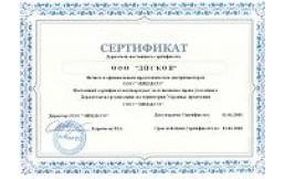 Диллерский сертификат ООО Энмаксо