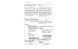 Дистрибьюторское соглашение SUNON