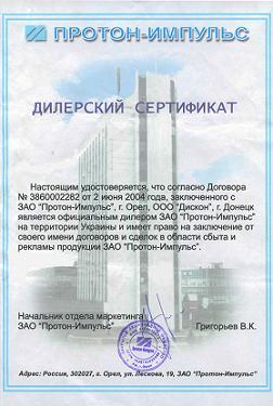 Сертификат Протон-Импульс